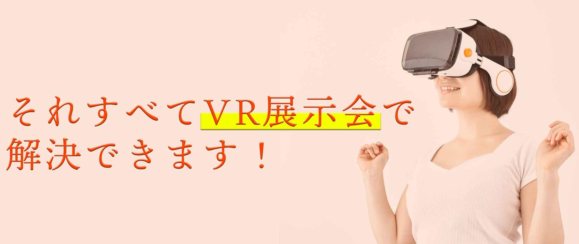 VR展示会_解決