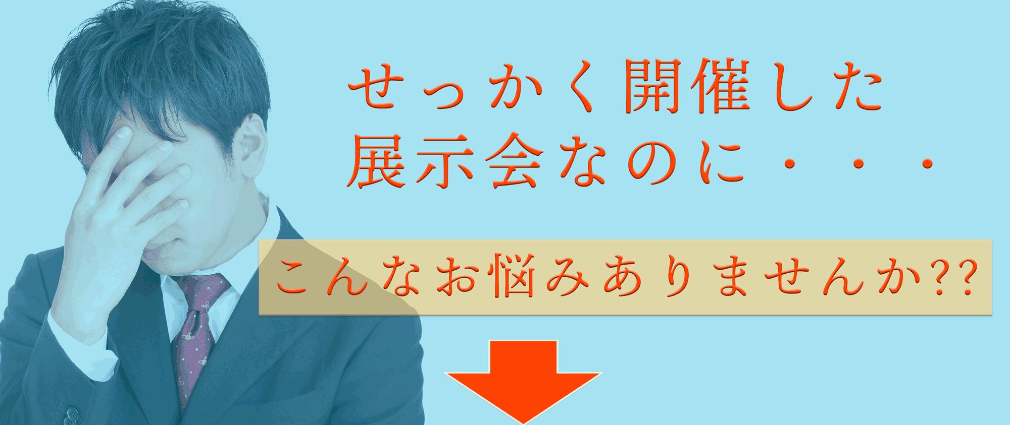 VR展示会_お悩み