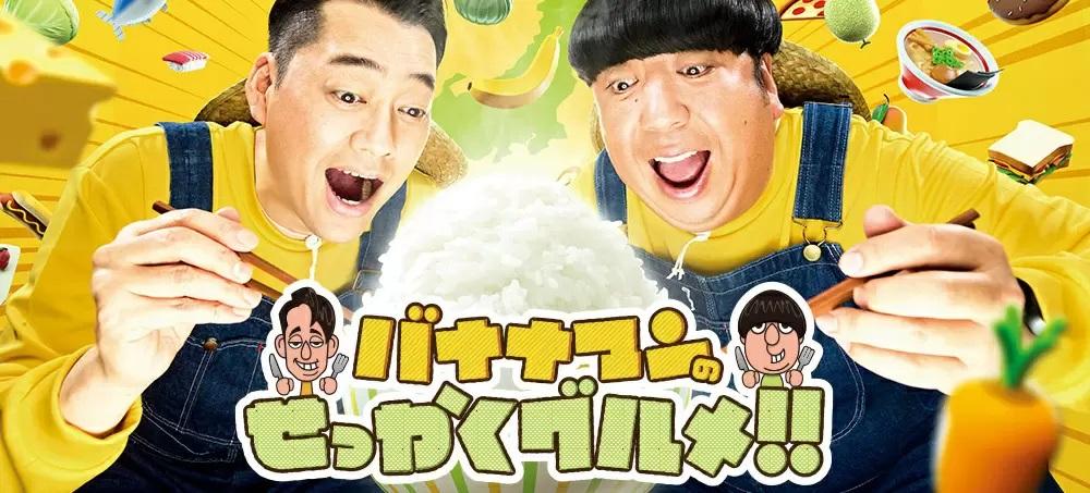 バナナマンのせっかくグルメ!!|TBSテレビ